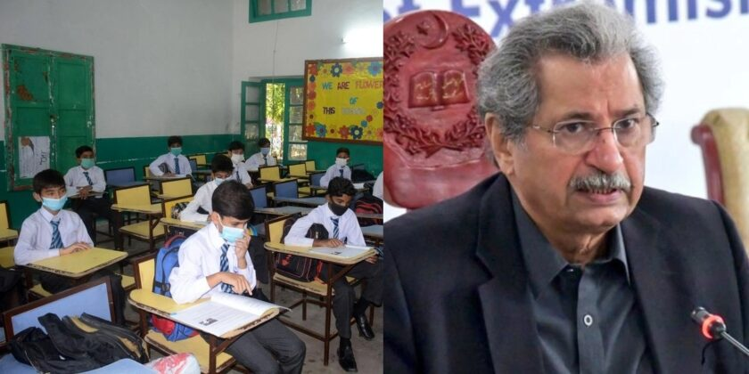 How will school children take exams now Shafqat Mahmood made an important announcement